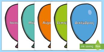 Οι μήνες του χρόνου σε μπαλόνια κάρτες - μήνες του χρόνου, μήνες, μήνας, μηνες, μπαλόνι, μπαλόνια
