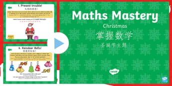 Year 1 Christmas Maths Mastery PowerPoint English/Mandarin Chinese - Christmas Maths, Twelve Days of Christmas, mastery, deeper learning,problem solving, EAL, Mandarin C