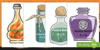 Editable Halloween Potion Bottles (A4) Activity English/Mandarin Chinese - george's marvellous medicine, display, poster, Halloween, pumpkin, witch, bat, scary, black cat, mu