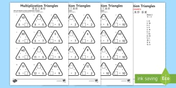 Multiplication Triangles 2 to 12 Times Tables Activity Sheets English/Mandarin Chinese - Multiplication Triangles Activity Sheet 2 to 12 Times Tables - multiplication triangles, times table