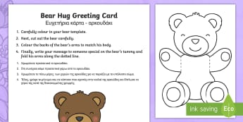 Mother's and Father's Day Bear Hug Greeting Cards English/Greek - Mothers' Day, Fathers' Day, greeting card, template, bear hug, visual art, cutting, colour, dad, m