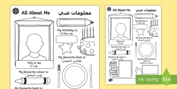 Middle East All About Me Activity Sheet Arabic/English  - introduction, Back To School, First Day, New School, UAE, Dubai, New Class, Writing Task, Holiday Wr