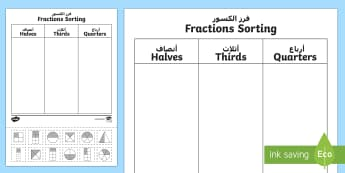 Fractions Sorting Activity Sheet Arabic/English - Halves and Quarters Sorting Worksheet - fractions, half, quarter, frctions, harves, frations, factio