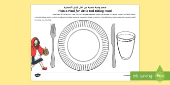 British Food Fortnight Design a Meal for Little Red Riding Hood Activity Sheet Arabic/English  - traditional tales, healthy eating, cookery, worksheet EAL, Arabic