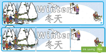 Winter Display Banner English/Mandarin Chinese - Winter, display banner, display, winter words, Word card, EAL
