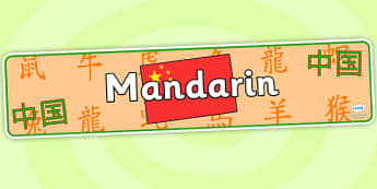 Mandarin Display Banner - manderin, display banner, banner for display, display, banner, header, header for display, header display, display header