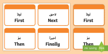 First, Next, Then and Finally Flashcards Arabic/English  -  time connectives, time, sentence starters, instructions, flash cards, display, EAL