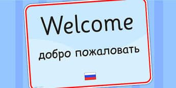 Welcome Sign EAL Russian Version - welcome sign, EAL, EAL signs
