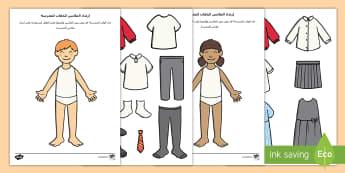 ورقة نشاط دمى إرتداء الملابس للذهاب إلى المدرسة - المرحلة الأساس، الاستقبال، العودة إلى المدرسة، الانتق