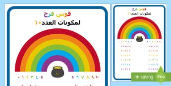 قوس قز حتى قوس قز حتى 10  - قوس قزح، الألوان، مكونات العدد 10، مكونات الأعداد، الجم
