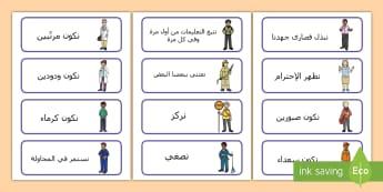 بطاقات ميثاق الصف عبر موضوعة  - الناس الذين يساعدوننا - القواعد، السلوك، العودة إلى المدرسة، عرض ، منظمة المعل