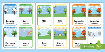 Months of the Year Flashcards English/Greek - flashcards, months, year, months of the year, eal, greek