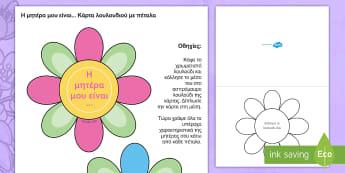 Γιορτή της μητέρας κάρτα λουλουδιού με πέταλα - λουλούδι, λουλούδια, κάρτα, ευχετήρια κάρτα, μητέρα,γιο