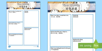 Time Capsule Transition Writing Frames - English/Mandarin Chinese - Time Capsule Transition Writing Frame - writing frame, time capsule, transition writing frame, trans