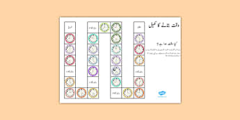Telling The Time Board Game KS1 O'clock and Half Past Urdu - urdu, telling the time, board game, ks1, o'clock, half past