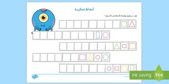 ورقة نشاط أنماط متكررة -أشكال - الأنماط، النمط، نمط، أنماط، عربي، حساب، رياضيات، أورا