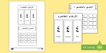النشاط المطوي لتعليم القيمة المكانية - ، آحاد ، عشرات ، نشاط، تعليم ،القيمة المكانية,Arabic