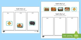 نشاط فرز أشكال أطعمة - أشكال، شكل، هندسة، عربي، أوراق عمل، فرز، شيتات، لعبة،
