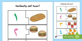 أحجية الطعام للعد والمطابقة  - الطعام، العد، العدد، الأعداد، عربي، حساب، رياضيات، ور