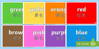 Colours Display Pack English/Mandarin Chinese - Colours Display Pack - display, visual aid, spectrum, rainbow, art, design, images, colous, EAL