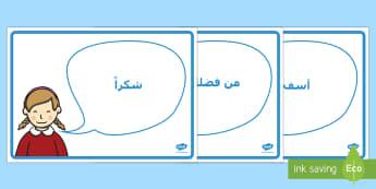 ملصقات عرض مفردات السلوك الجيد - ملصقات، تعزيز، السلوك، الإيجابي، المفردات، عرض، إدارة