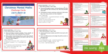 Year 4 Christmas Mental Maths Challenge Cards English/Mandarin Chinese - Year 4, year 4 maths, mental maths challenges, mental maths, Christmas mental maths.EAL