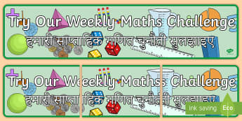 Weekly Maths Challenge Display Banner English/Hindi - Try Our Weekly Maths Challenge Display Banner - display banner, display, banner, try, weekly, maths