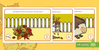 نشاط معجون اللعب للأعداد  - الخريف، الأعداد، معجون اللعب، أرقام، نشاط,Arabic