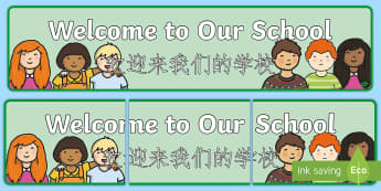 Welcome to Our School Display Banner English/Mandarin Chinese - Welcome to Our School Display Banner - welcome display, banner, abnner, EAL