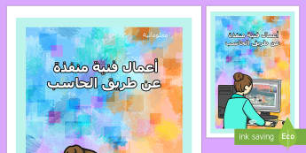 غلاف كتاب حول أعمال فنية منفذة عن طريق الكمبيوتر  - فنون، غلاف، مشاريع، الكمبيوتر، الحاسوب، ,Arabic