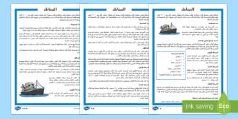 التيتانك نشاط متمايز للفهم القرائي - التيتانك، سفينة، باخرة، الباخرة، السفينة، السفن، عربي