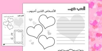 ورقة عمل عيد الحب - عيد الحب، أوراق عمل، وسائل تعليمية