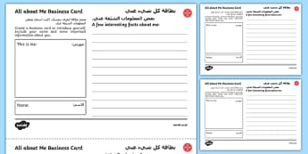 Middle East All about Me Business Card Activity Sheet Arabic/English - New Class, New School, Introduction, Team Building, UAE, worksheet