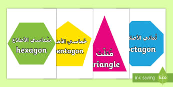 2D Shapes Display Cut Outs Arabic/English - regular, irregular, shapes, 2d, posters, display,shpes, shaoe,shpes,2d shaes,2d shaoes,2d shappes,2d