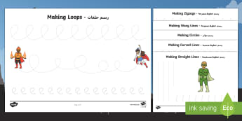Superhero Themed Pencil Control Activity Sheets Arabic/English  - EAL, Arabic, Superhero, Pencil Control, Worksheets