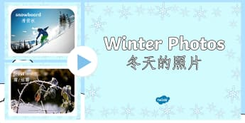 Winter Photo PowerPoint English/Mandarin Chinese - Winter Photo Powerpoint - powerpoint, interactive, interactive powerpoint, winter powerpoint, winter
