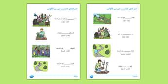 ورقة عمل الحديقة اختر الفعل - أوراق عمل، الحديقة، وسائل تعليمية , worksheet