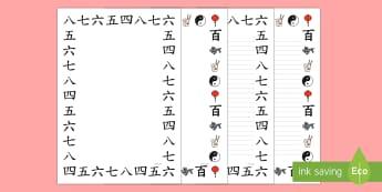 China Themed Page Borders - China, Chinese, themed, Mandarin, Asia, page border, border, writing template, writing aid, writing