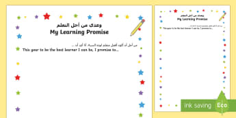 My Learning Promise Activity Sheet Arabic/English - My Learning Promise Worksheet - teaching aid, template, writing, teeach, tempelte, writting, templet