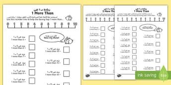 1 More and 2 More Activity Sheet Arabic Translation-Arabic-translation