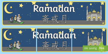 Ramadan Display Banner English/Mandarin Chinese - Ramadan Display Banner- Islam, religion, faith, muslim, mosque, allah, God, RE, five pillars, mohamm