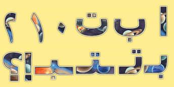 حروف عرض بخلفية صور فضاء