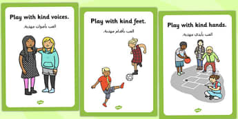Playground Rules Posters Arabic Translation - arabic, playground rules, posters