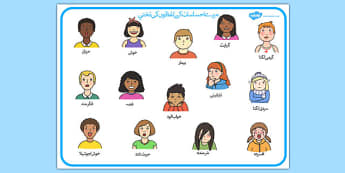 My Emotions Word Mat Urdu - urdu, Word mat, writing aid, emotions, Feelings, All about me, ourselves, feelings display, feelings banner, emotions display, expression, happy, sad, angry, scared