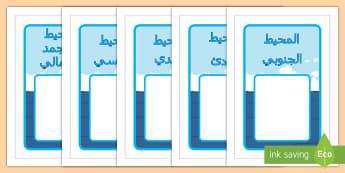 إطار آكيا لعرض علامات المجموعة وتصنيفات المحيطات الخمسة  - علامات مجموعة المحيطات الخمسة - المحيطات، إيكيا، تولسب