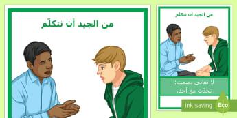 ملصق عرض من الجيد أن نتكلم - التكلم، اضطرابات، دعم، مساعدة، عرض، تشجيع,Arabic
