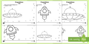 Alien Positional Language Activity Sheets English/Mandarin Chinese - worksheets, worksheet, work sheet, positional language, language, language worksheets, positional wo