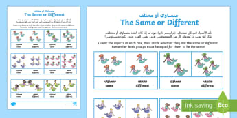 Mermaid Themed Same or Different Activity Sheet Arabic/English - EYFS Maths General, counting, number, same, different, quantity matching . comparing ,comparison