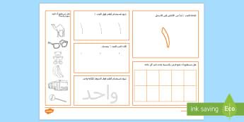 ورقة نشاط العدد واحد  - العدد، العد، العدد واحد، رسم العدد، رياضيات، حساب، الأ