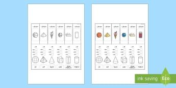 وسيلة بصرية لخواص الشكل ثلاثي الأبعاد  - الأشكال الثلاثية الأبعاد، ثلاثي أبعاد، أشكال، هندسة,Ara